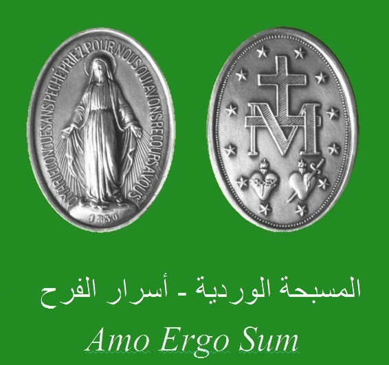 Download تحميل Ar Aes Rosaire